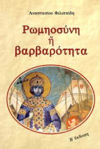 Romiosini i Varvarotita