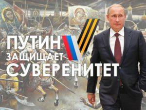 Poutine Souveraineté