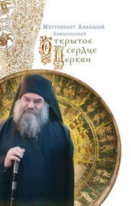 COE Métropolite Athanasios