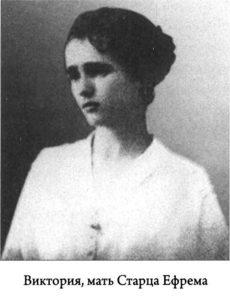 La Maman de Geronda Ephrem
